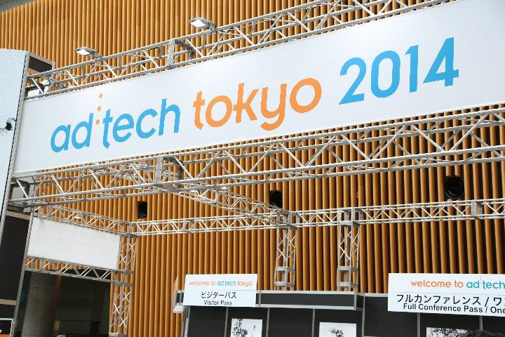 adtech2014_3
