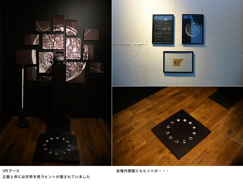 【写真】展示会場のセッティング写真