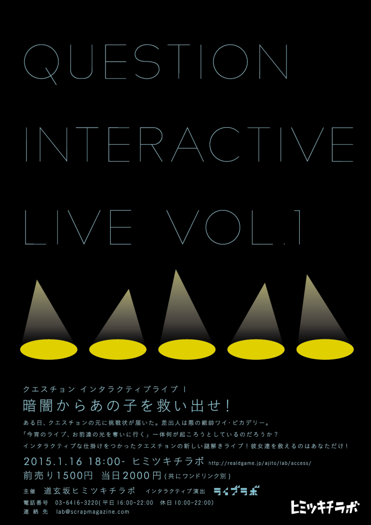 question_live_poster